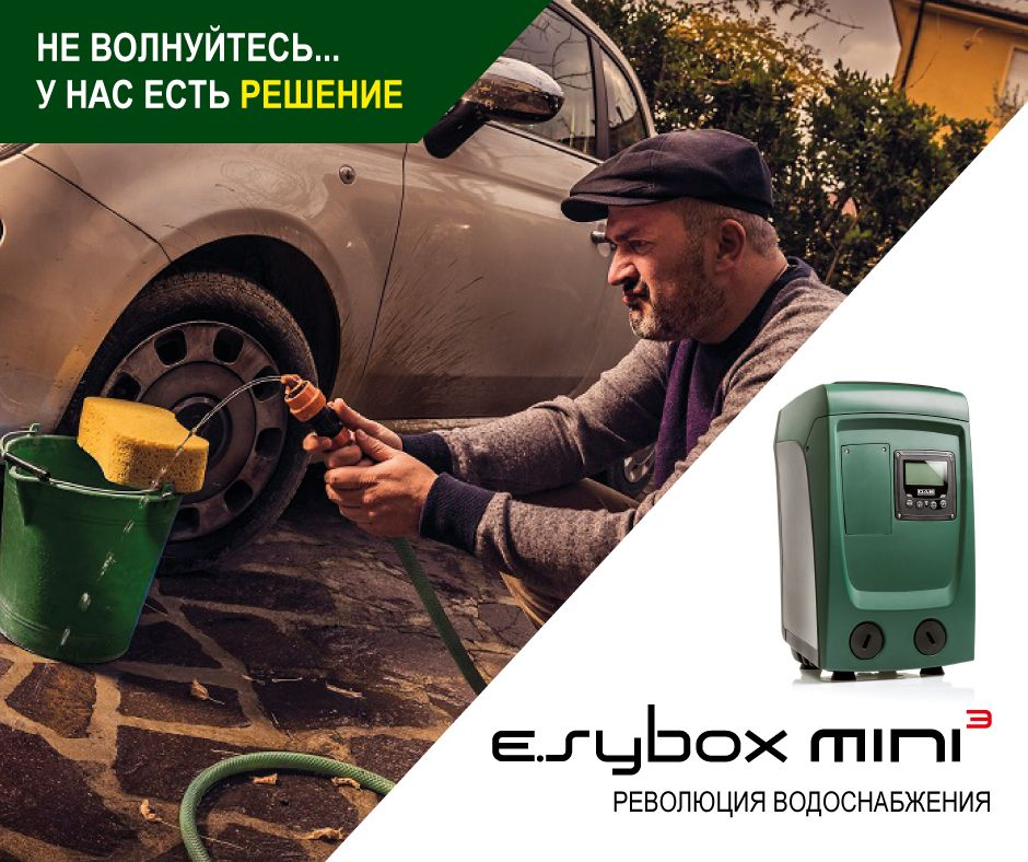 Новый E.sybox Mini 3